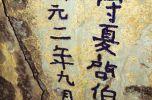 雁荡山最老石刻距今1295年