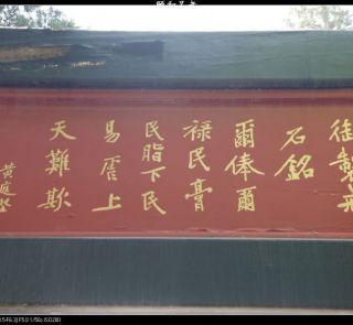 黄庭坚题写的匾
