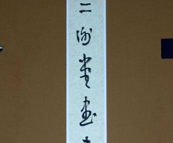 谢小毛 二谢堂书画册(二)