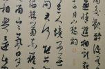 第四届中国书法兰亭奖 入展作品(组图)
