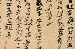 首届全陕青年书法篆刻大展作品(组图)
