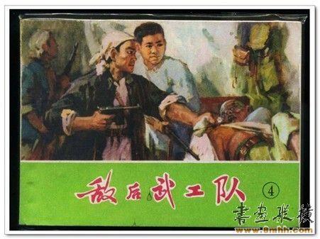 红色收藏连环画 《敌后武工队》