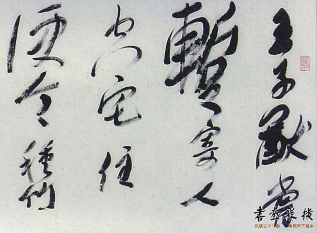 王凤保书法作品选刊 003a