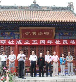 天水伏羲琴社成立五周年书画展在万寿宫举行