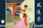 三国演义 06 凤仪亭