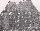 唐代绘画艺术专题展《唐 佛画(四幅) 云居寺石经》