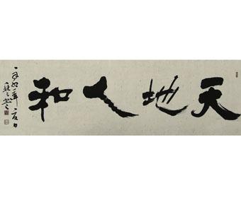 秋子书法作品欣赏