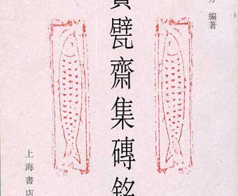 东汉 宝甓斋集砖铭