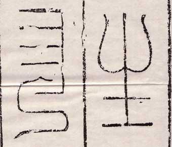秦汉 砖铭文