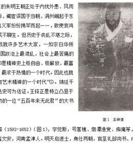 郑睿 王铎晚年秦州行迹考略
