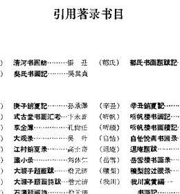 徐邦达 《历代流传书画作品编年表》赵孟頫部分