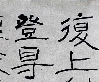 临石门颂隶书条幅
