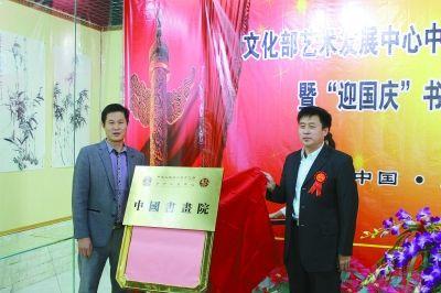 文化部艺术发展中心副主任刘清朗和院长张孝营共同为书画院揭牌