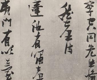 明 张瑞图 李梦阳翛然台诗卷 行书