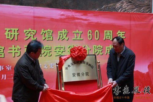 冯远副馆长与邵国荷秘书长共同为安徽分院揭牌