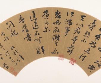 明 文彭 书法墨迹 扇面 美国大都会博物馆藏