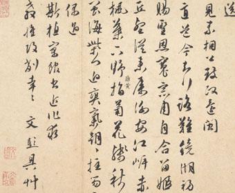 明 文彭 尺牍 美国大都会博物馆藏