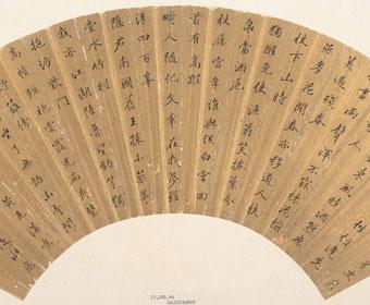 明 文从简 书法墨迹 扇面 美国大都会博物馆藏