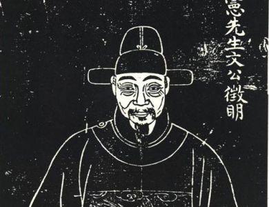 明 文征明 苏州石刻像