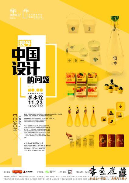 南都艺术沙龙李永铨专场海报