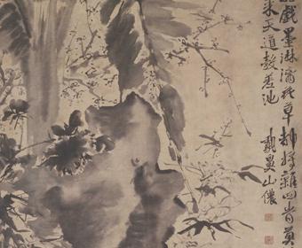 明 徐渭 四季花卉图 故宫博物院藏