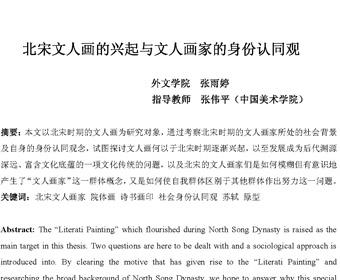 北宋文人画的兴起与文人画家的身份认同观