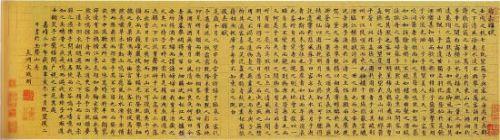 文徵明小楷《洛神赋》 南京博物院藏