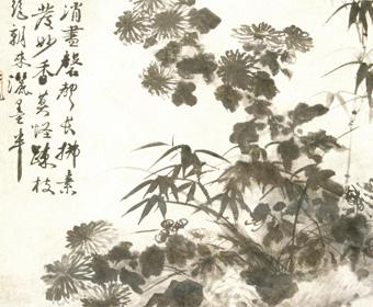 清 石涛 竹菊图 安徽省博物馆藏