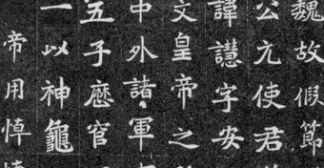 北魏 元譿墓志 楷书