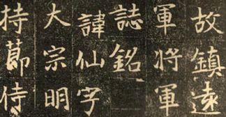 北魏 元仙墓志 楷书