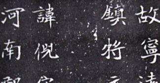 北魏 元君墓志 楷书