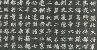 北魏 元苌墓志