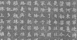 北魏 裴谭墓志