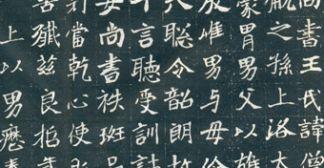 北魏 王僧男墓志