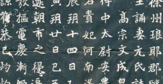 北魏 王诵妻元氏墓志