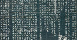 北魏 王元勰妃李氏墓志