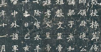 北魏 王元勰墓志