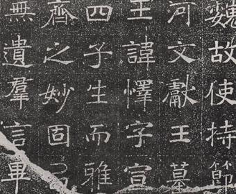 北魏 元怿墓志