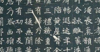 北魏 元诲墓志