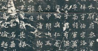 北魏 元侔墓志