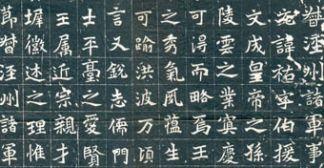 北魏 元佑墓志