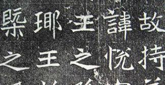 北魏 司马悦墓志