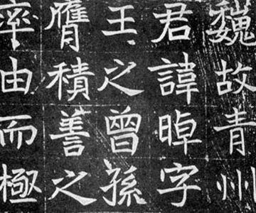 北魏 元晫墓志