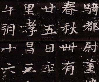 北魏 骑都尉董伟墓志