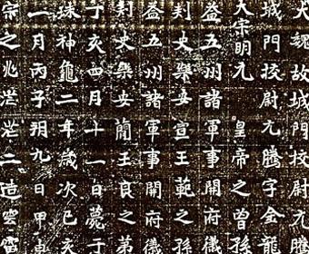 北魏 元腾墓志 北京图书馆藏拓本