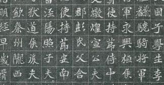 北魏 李伯钦墓志