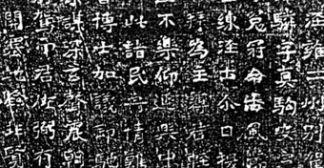 北魏 皇甫驎墓志