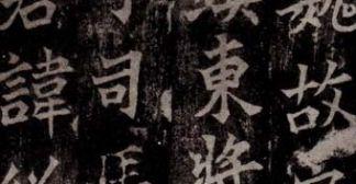 北魏 司马元兴墓志
