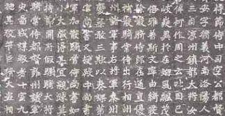 北魏 元寿安墓志