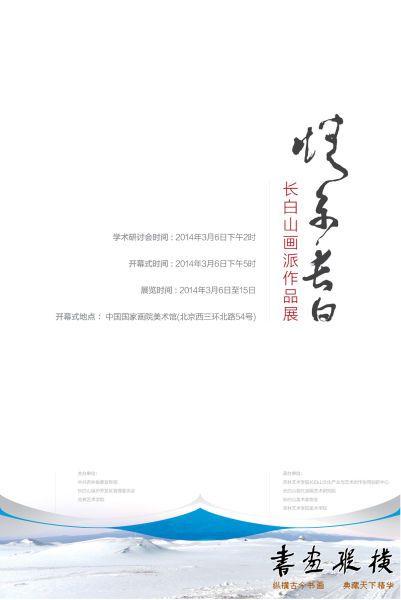 海报展宣传稿_情系长白长白山画派作品展在京举办_书画动态_新闻中心_书画纵横网
